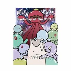 【DVD】Tank-top of the DVD II/ヤバイTシャツ屋さん [UMBK-1264] ヤバイテイーシヤツヤサン
