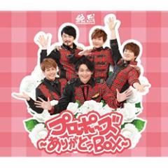 【CD】プロポーズ〜ありがとうBOX〜/純烈 [CRCN-20455] ジユンレツ