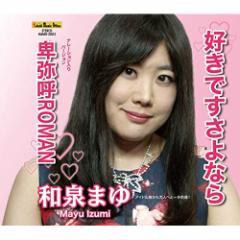 【CD】好きですさよなら/和泉まゆ [HAMO-2003] イズミ マユ(JーPOP)