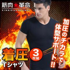 加圧Tシャツ 加圧 シャツ 3枚セット!加圧 半袖 Tシャツ メンズ 加圧トレーニング 腹筋 効果 矯正インナー 体幹筋矯正  【meru3】