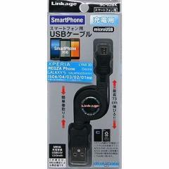 リンケージ スマートフォン用接続ケーブル SC-02BK
