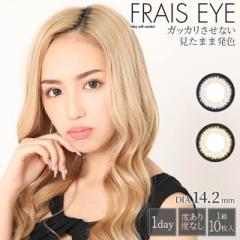 カラコン/カラーコンタクト 【度なし/度あり】【レンズ直径14.2mm】『Frais Eye 1day 』正規品 [1箱10枚売り/contact lens]