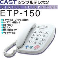 シンプルテレホン ホワイト ETP-150【同梱・代引不可】