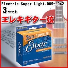 エレキギター弦 3セット Electric Super Light .009-.042 Elixir エリクサー 16540 ボーナスパック おまけ