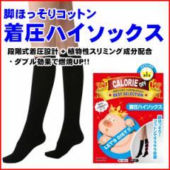 【メール便/送料無料】カロリーオフ コットン着圧...