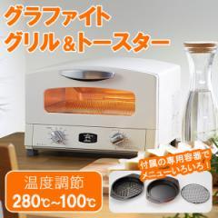 【送料無料】グラファイト グリル&トースター Aladdin アラジン AET-G13N-W ホワイト オーブントースター グリルパン付属