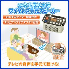 【送料無料】 テレビスピーカー 3バンドラジオ付 ワイヤレス 手元スピーカー TWINBIRD AV-J135G タイマー