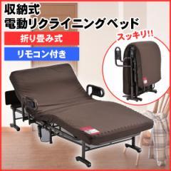 【送料無料】収納式 電動リクライニングベッド ATEX アテックス AX-BE634N シングルサイズ 介護用 電動ベッド【代引不可】