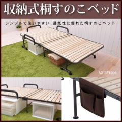 【送料無料】収納式 桐すのこベッド ATEX アテックス AX-BF1006 シングルサイズ 折りたたみベッド 折りたたみ式ベッド 【代引不可】