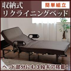 【送料無料】収納式 リクライニングベッド ATEX アテックス AX-BG557 シングルサイズ ダブルギア式 介護 折りたたみベッド 【代引不可】