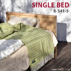 シングルベッド ベット  AZUMAYA B-541S-BR BR おしゃれ インテリア 家具 寝具