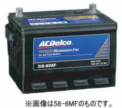 【送料無料】 58-6MF 車用バッテリーACデルコ メンテナンスフリー米国車用 ACDelco マスタング、トーラス、チェロキー