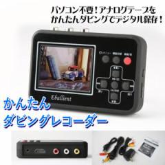 【送料無料】かんたんダビングレコーダー とうしょう BR-120 VHSや8mmビデオテープをMicro SDカードにダビング パソコン不要