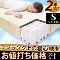 ポケットコイル スプリング マットレス シングル マットレスのみ ベッド シングル マットレス 寝具 スプリング【代引不可】