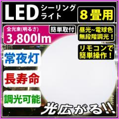 【送料無料】LEDシーリングライト 〜8畳用 光広がる 調光 調色 拡散レンズ搭載 Luminous ルミナス CS-F08DS 引っ掛けタイプ