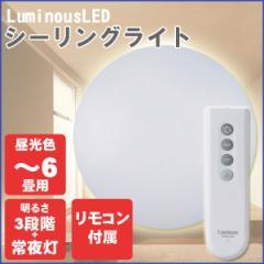 LEDシーリングライト 〜6畳用 昼光色 調光 3段階 3200lm Luminous ルミナス CS-R06D 寝室 子ども部屋に最適 天井照明 【翌日配達】