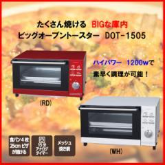 【送料無料】トースター ビックオーブントースター 1200W タイマー付き ピエリア DOT-1505 ホワイト レッド トーストが4枚 ビック庫内