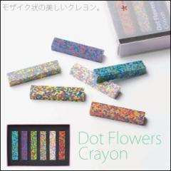【メール便送料無料】クレヨン ドットフラワーズクレヨン 6色セット AOZORA あおぞら Dot Flowers Crayon【代引不可】