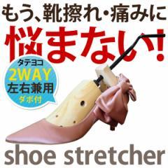 シューズストレッチャー 靴伸ばし きつい靴 痛い靴をらくらく調整 22.0〜26.0cm対応 両足兼用 女性用