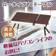 【送料無料】パソコンデスク EA-PCT01 ロータイプ PCテーブル コンパクトサイズ 調高付き 折りたたみ 小型 ミニテーブル サイドテーブル