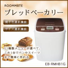 【送料無料】ブレットベーカリー ホームベーカリー ROOMMATE EB-RMHB1G 0.5〜1斤 家庭用ベーカリー 手作りパン 米粉パン