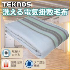 【送料無料】電気掛け敷き毛布 190×130cm ダブルサイズ相当 洗える 電気掛け毛布 電気敷毛布 電気毛布 TEKNOS テクノス EM-706M