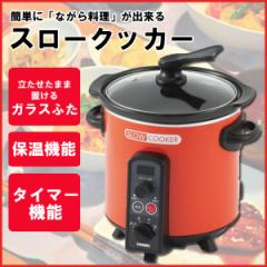 【送料無料】スロークッカー ぜっぴん亭 タイマー付 直火対応 陶器なべ 煮込み料理もおまかせ ツインバード EP-4728OR