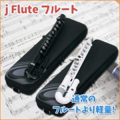 【送料無料】j Flute フルート NUVO FGJF 通常のフルートよりはるかに軽量 プラスチック製 【代引不可】