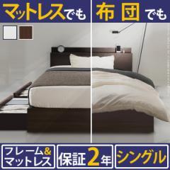 収納付き頑丈ベッド カルバン ストレージ シングル ポケットコイルスプリングマットレスセット ベッド フレーム 木製