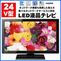 【送料無料】液晶テレビ 24V LED液晶テレビ 三菱 LCD-24LB7 LED ネットワーク機能 省エネ 【代引不可】