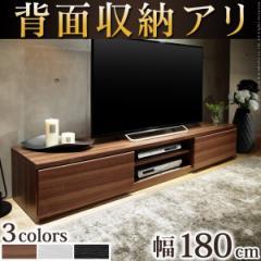 送料無料 テレビボード リビングボード 背面収納テレビ台 〔ステラ〕 幅180cm ローボード 代引不可