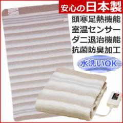 【送料無料】 電気毛布 安心の日本製 室温センサー 丸洗い可 なかぎし 140×80cm 電気敷き毛布 NA-023S 寝具 セミシングル
