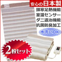 【送料無料】 電気毛布 so 安心の日本製 室温センサー付 なかぎし ナカギシ 【セミシングル 2枚セット】 敷き毛布 140×80cm