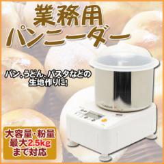 【送料無料】業務用パンニーダー 小規模店舗やパン教室向け kneader 日本ニーダー PK2025 大容量 粉量最大2.5kgまで対応