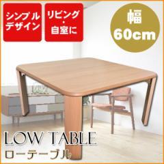 【送料無料】折りたたみ ローテーブル SunRuck センターテーブル ナチュラルウッド 60×60cm 正方形 折り畳み 木目調 【翌日配達】
