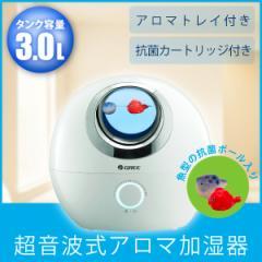 【送料無料】超音波加湿器 SZGK-3008FW ホワイト タンク容量3.0L 6〜12畳 アロマ加湿器