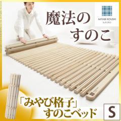 桐天然木ロール式すのこベッド secco+(セッコプラス) シングル すのこベッド ロール シングル【代引不可】