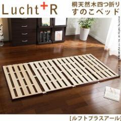 桐天然木四つ折りすのこベッドLucht +R(ルフト プラス アール) シングル すのこベッド 折りたたみ シングル【代引不可】