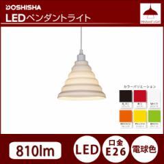 LEDペンダントライト シリコン LED電球付き(60W相当) 810lm以上 ルミナス TN-PS6L ホワイト グリーン ブラック オレンジ レッド