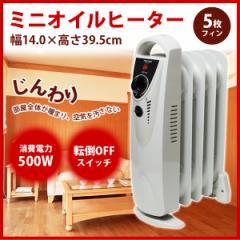 【送料無料】オイルヒーター TEKNOS ミニオイルヒーター TOH-361 5枚フィン 空気もきれい キッチン 洗面所に コンパクト 小型 ヒーター