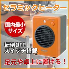 【送料無料】ミニセラミックヒーター 300W TS-320 オレンジ 温風暖房 国内最小 TEKNOS (テクノス)小型 ミニ セラミックヒーター 【翌日配