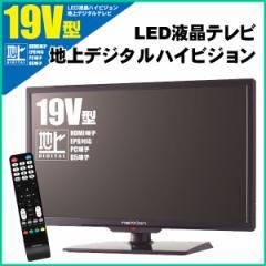 【送料無料】 液晶TV 地上デジタルハイビジョンLED液晶テレビ 19V型 neXXion CATVパススルー対応 WS-TV1955B 19インチ 地デジ