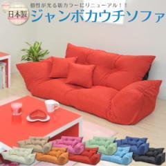 【送料無料】 新ジャンボカウチソファ JKプラン zsy-njumbo-pk ピンク 選べる7色、清潔撥水加工 クッション2個付き