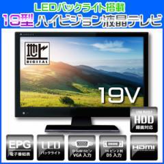 【送料無料】液晶テレビ AT-19L01SR 19V型 外付HDD録画対応 地上デジタル ハイビジョン LED液晶テレビ 19インチ 19型