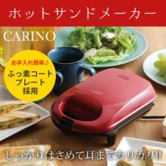 【送料無料】耳までおまかせホットサンド シングル 電気式 CARINO カリーノ CRN-03 無駄なく 手間なく そのまま挟むだけ