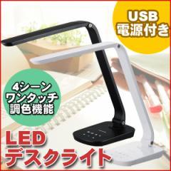 【送料無料】LEDデスクライト 昼光色 タッチスイッチ 角度調整可 DL-H368C 4シーンワンタッチ調色機能 USB電源付き