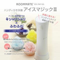 【送料無料】ハンディかき氷器 アイスマジック3 ROOMMATE EB-RM16A ホワイト 電動 かき氷機【翌日配達】