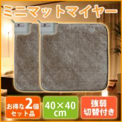 「お得な2個セット品」 ホットマット 電気マット 小型 ミニマット 40×40cm TEKNOS テクノス EC-K4000 一人用 ミニ 電気マット