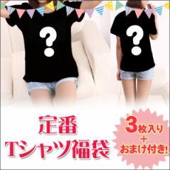 【送料無料】Tシャツ レディース 半袖 プリント ファッション 福袋 3点セット おトクなワクワク福袋! M L フリーサイズ相当 ポッキリ