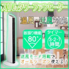 【送料無料】スリムタワー ファンヒーター セラミックヒーター 送風 スイング 部屋干し 安全装置 ツインバード FH-D191W ハイポジション